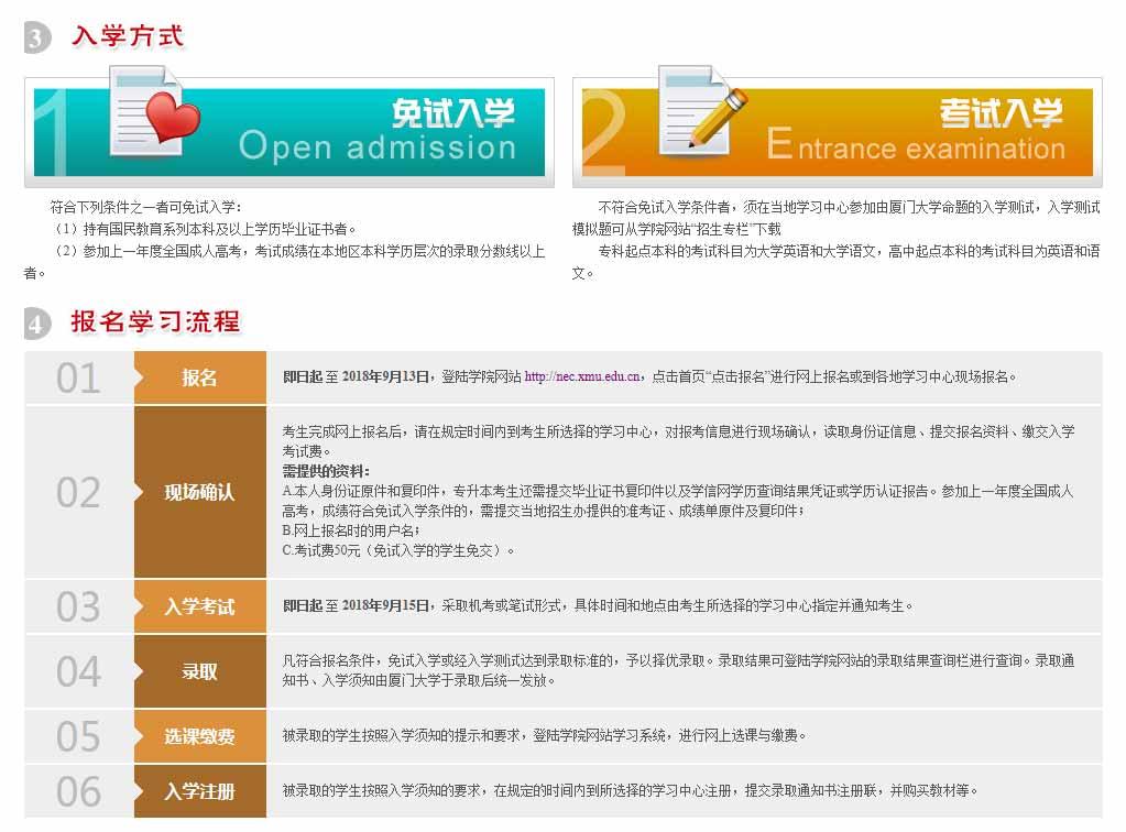 厦门大学网络教育2020年秋季招生简章