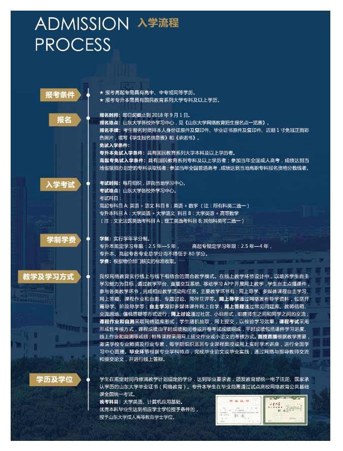 山东大学2020年秋季网络教育招生简章