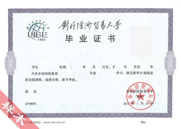 对外经济贸易大学网络教育毕业证