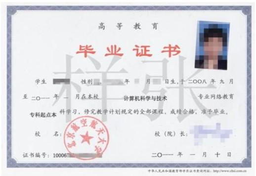 北京航空航天大学远程教育毕业证书
