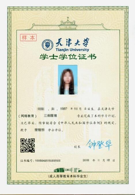 天津大学网络教育学士学位证书