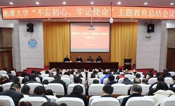 湘潭大学:用好主题教育成绩守初心担使命再出发湖南自学测验网