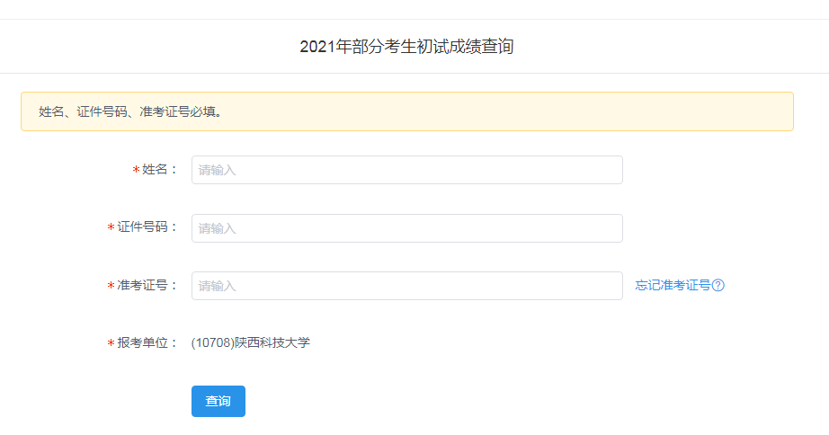 陕西科技大学考研后果查询进口 陕西科技大学考研后果