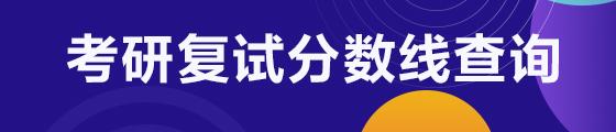 『陕西研究生后果』2021陕西科技大学考研后果查询进口