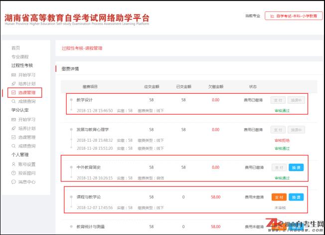 湖南自学测验进程性查核5.0版系统操纵手册