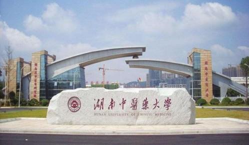 湖南中医药大学继承教育学院