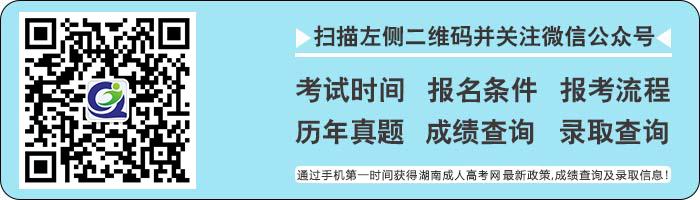 湖南成教网微信公家号