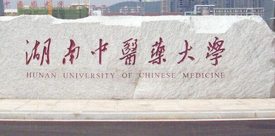 湖南中医药大学成人教育招生公示【2021年】