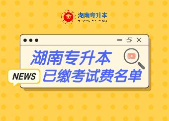 2021年南华大学专升本已缴纳测验费学生名单公示