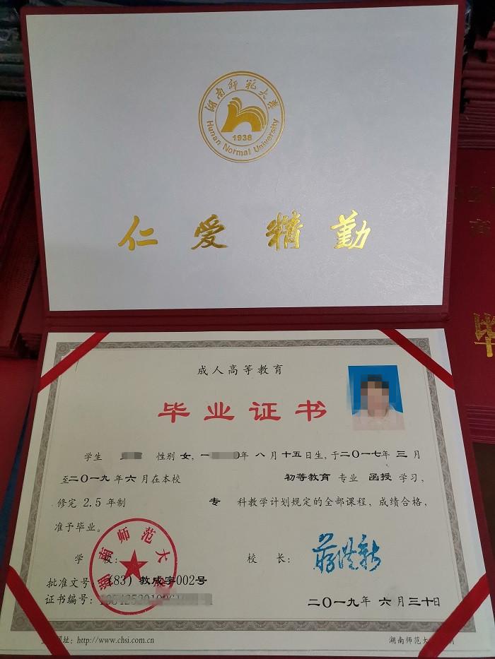 湖南师范大学2021年成人教育招生简章