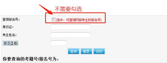2021年4月湖南自学测验后果于5月21日下午发布查询