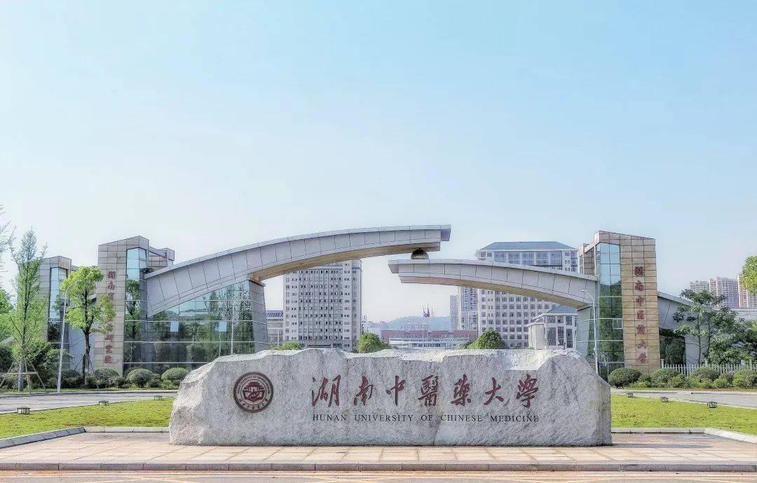 湖南中医药大学继承教育学院官网